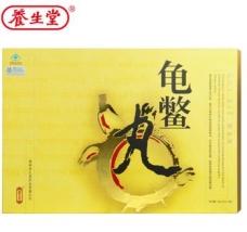 海南养生堂龟鳖丸 0.5g*12粒*4盒