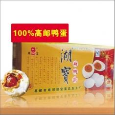 高邮特产 湖宝牌 10枚奎级 熟咸鸭蛋礼盒650g
