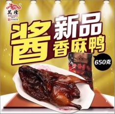 杭州万隆【酱香麻鸭】650g/袋  年货团购