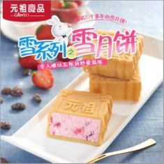 月饼团购 元祖月饼【雪月饼】298型提货券