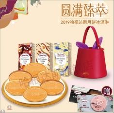 月饼团购 哈根达斯 【圆满臻萃398型】 杭州月饼券 提货券