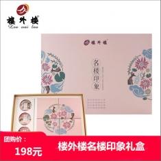 年货团购 楼外楼【名楼印象】官方标准礼盒