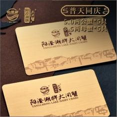 阳澄湖牌 普天同庆大闸蟹3888型提货卡