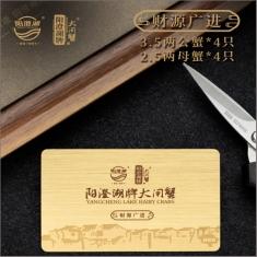 阳澄湖牌  财源广进大闸蟹888型提货卡