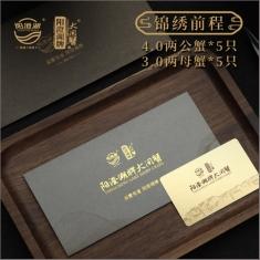 阳澄湖牌  锦绣前程大闸蟹2188型提货卡