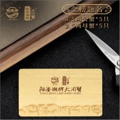 阳澄湖牌  金榜题名大闸蟹1188型提货卡